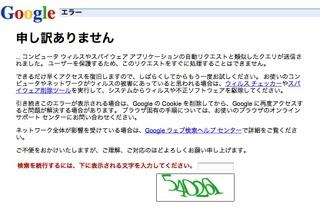 Googlesorrywindow1