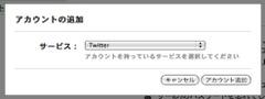 Tweetcocolog1