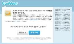 Tweetcocolog2