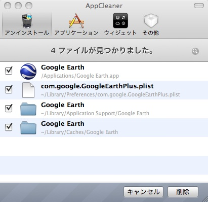 Appcleaner_googleearth