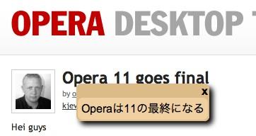 Opera11_ext05