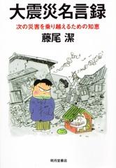 大震災名言録―次の災害を乗り越えるための知恵