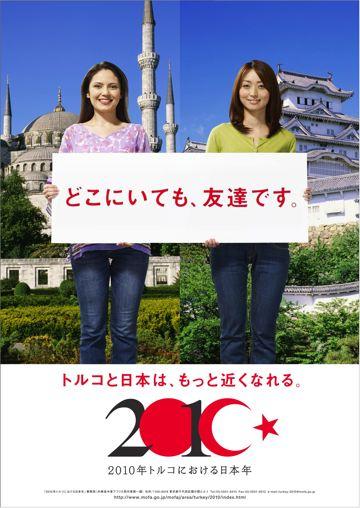 Japan_turkey_2010poster