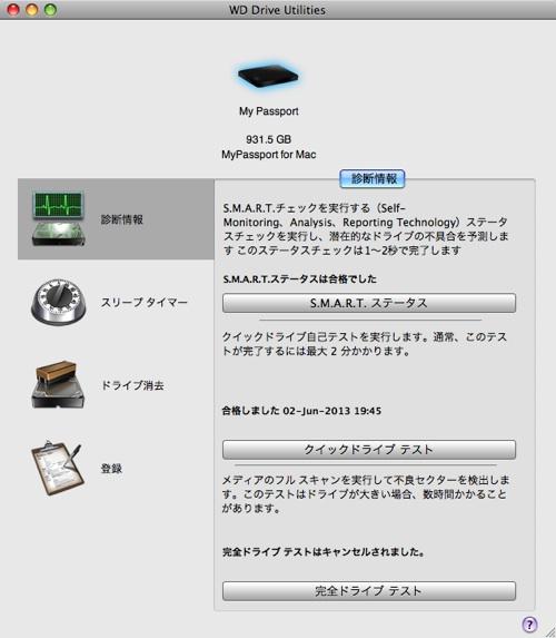 201306mypassport002