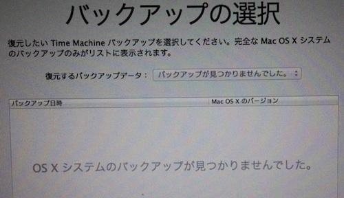 201309timemachine002