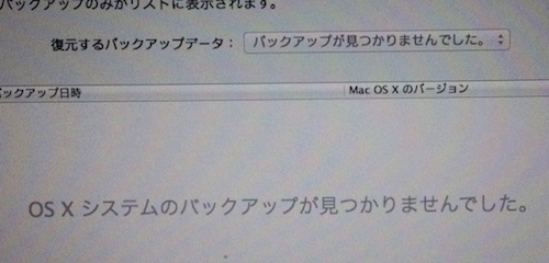 201309timemachine003