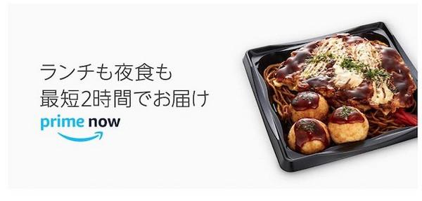 Amazonprimenow_takoyaki